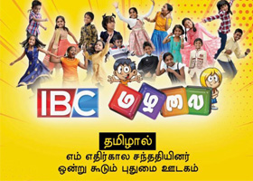 IBC Kids Opening Events