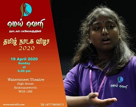 தமிழ் நாடக விழா 2020